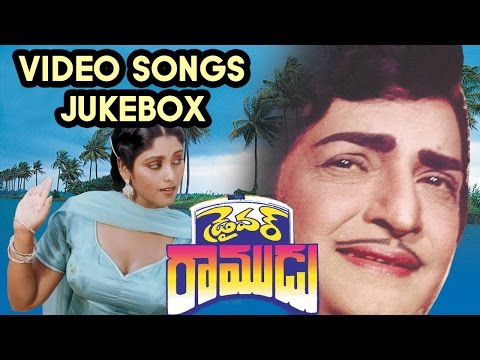 Driver Ramudu Telugu Movie Video Songs Jukebox || N. T. Rama Rao Jayasudha