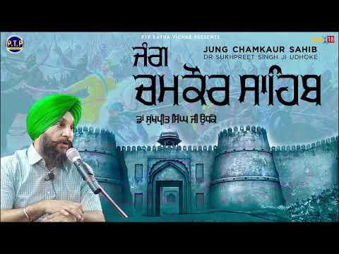 Jang Chamkaur Sahib | Full Video 2019 | DR  Sukhpreet Singh Udhoke