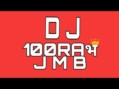 Aaja holi khele ragni DJ remix