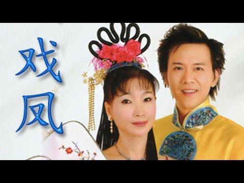 HSCD 09125  戏 凤  电影《江山美人》插曲 : 刘秋仪&庄学忠 : 合唱