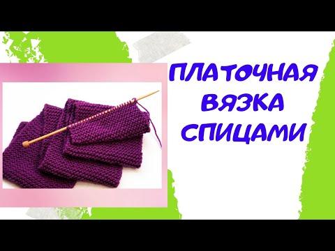 Платочная вязка спицами / Уроки вязания