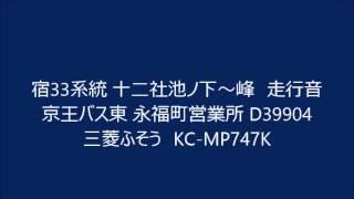宿33系統 十二社池ノ下~峰 走行音 京王バス東 永福町営業所 D39904 三菱ふそう KC MP747K