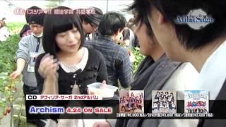 アニメTVにて放送(2013/4/10)。2013年3月15日‐16日に行われた 「アフ...
