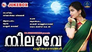 നിലാവേ   ലളിതഗാനങ്ങള്   Light Music Songs Malayalam   Lalithaganangal Audio JukeBox