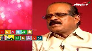 Padithathil Pidithathu – Writer Mr.Dhurai Vasantha Rajan