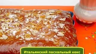 Рецепты к Пасхе. Итальянский пасхальный кекс Colomba Pasquale