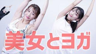 【腰痛・肩こり】美女ヨガインストラクターによる改善法を紹介!ヨガ入門編#2