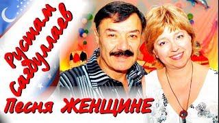 Рустам Сагдуллаев. Песня ЖЕНЩИНЕ & «Cтарики Леонида Быкова»