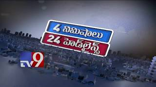 Video 4 Minutes 24 Headlines || Trending News || 23-04-2018 - TV9 download MP3, 3GP, MP4, WEBM, AVI, FLV April 2018