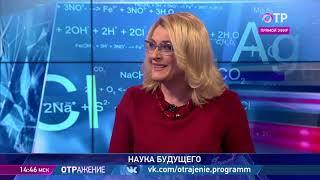 Научный обозреватель Ольга Орлова – о «возрастной Долине смерти» в нашей науке. ОТРажение