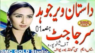 Dastaan Veer Johad _ Sarja Jutt _ Full Audio _ New Latest Punjabi Song _ 2019