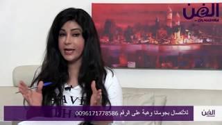 Episode 6 -  توقعات جومانا وهبي سوريا