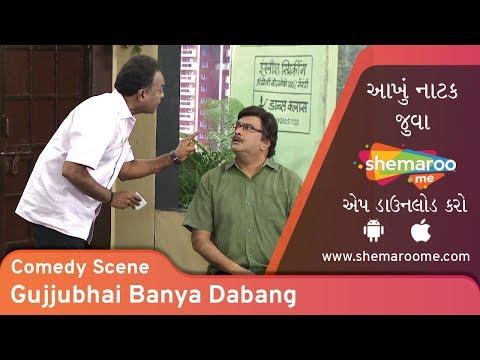 Comedy Scene 4 | Gujjubhai Banya Dabang |  Watch Full Natak On #ShemarooMe App