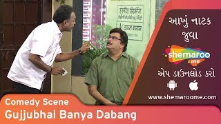 Comedy Scene 4 | Gujjubhai Banya Dabang |  Watch Full Natak on #ShemarooMe App