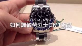 如何調較勞力士gmt的兩地時區功能 rolex gmt master 2 116710 blnr 藍黑圈