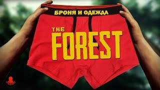 БРОНЯ И ОДЕЖДА THE FOREST