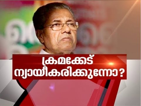 Pinarayi Vijayan defends use of Kerala disaster relief fund for chopper ride | News Hour 10 Jan 2018