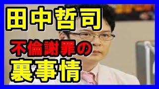 先週発売の写真誌「フライデー」に不倫を報じられた俳優の田中哲司(5...