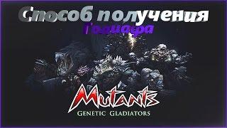 СПОСОБ ПОЛУЧИТЬ ГОЛИАФА (Mutants Genetic Gladiators)