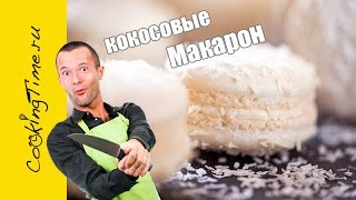 МАКАРОН Кокосовые - простой рецепт самого вкусного десерта - миндальные пирожные Макарун - Macarons