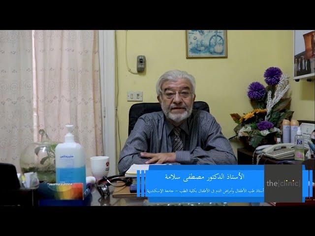 الأستاذ الدكتور مصطفى سلامة يتحدث عن كيفية تشخيص أنيميا نقص الحديد و طرق العلاج و التغذية