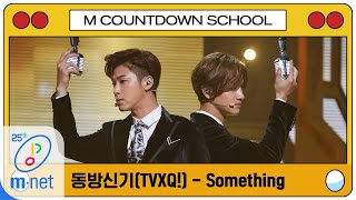 [TVXQ! - Something] MCD School Special   M COUNTDOWN 200402 …