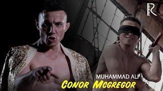 Muhammad Ali - Conor Mcgregor | Мухаммад Али - Конор Макгрегор