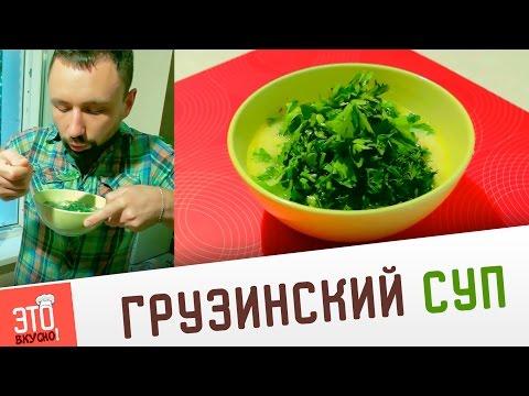 Грузинский суп из курицы. Куриный суп. Очень вкусный рецепт!