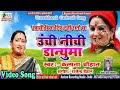 Kalpana Chauhan    ऊंची नीची डान्युमा    Unchi Nichi Danyuma    Didi Bhuli    Neelam Whatsapp Status Video Download Free