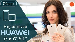 Huawei Y3 и Y7 2017: обзор новых смартфонов бюджетного класса