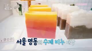 [Studio VIVABABY] K-beauty Hot Item! VIVABABY Natural Handmade Soap!