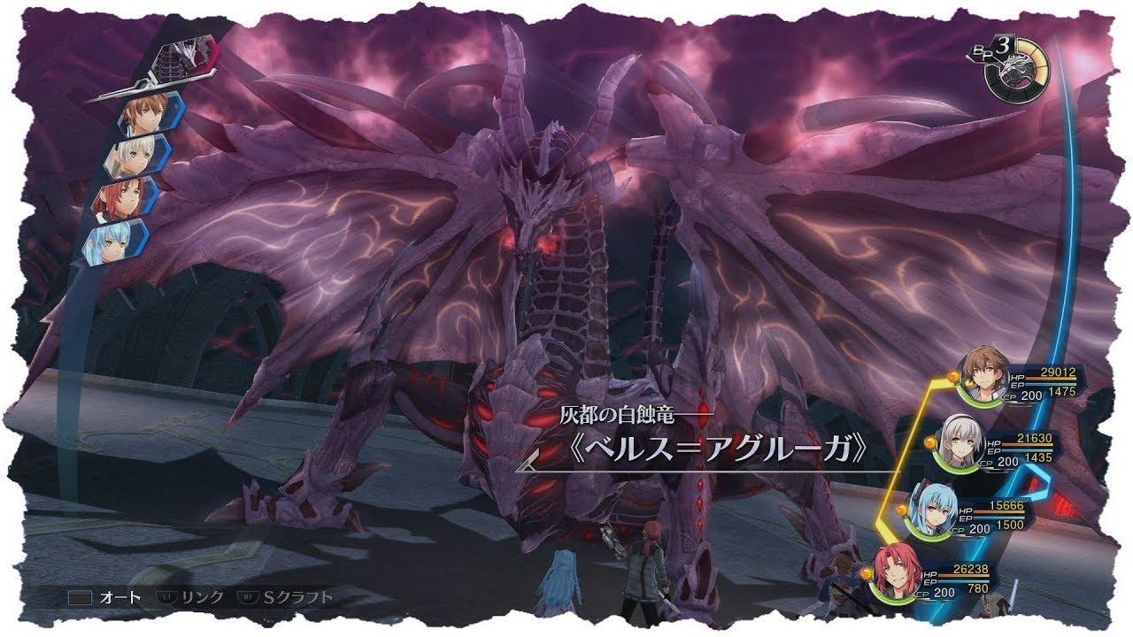 pretty nice 71a62 c6fcd 『閃の軌跡Ⅳ』 Boss: ベルス=アグルーガ (1周目Nightmare)