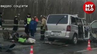 Смотреть видео Шесть человек погибли в ДТП с тульским автобусом в Московской области онлайн