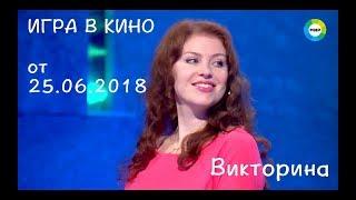 Викторина Игра в кино Ведущий Сергей Белоголовцев на телеканале мир от 25.06.2018