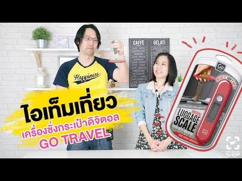 [SHOP] เครื่องชั่งนํ้าหนักดิจิตอล Go Travel Digi Scales - วันที่ 06 Sep 2018