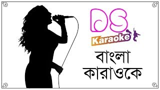 Porena Chokher Polok Version 2 Bangla Karaoke ᴴᴰ DS Karaoke