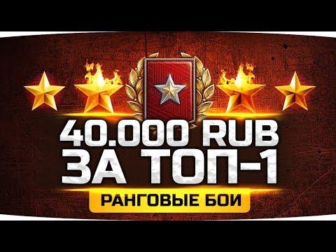 НА КОНУ 40.000 РУБЛЕЙ! ● Берем ТОП-1 в Ранговых Боях ● Челлендж-Стрим