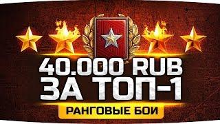 НА КОНУ 40.000 РУБЛЕЙ ● Берем ТОП-1 в Ранговых Боях ● Челлендж-Стрим