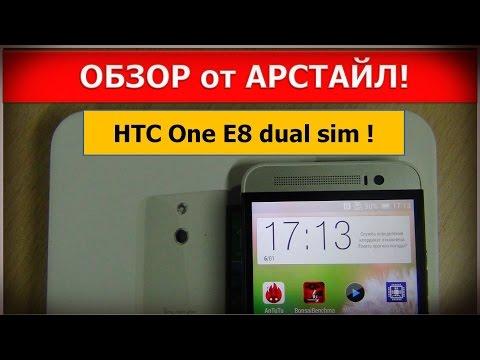 HTC One E8 dual sim / Арстайл /