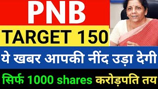 आज हुआ बहुत बड़ा खुलासा   PNB SHARE LATEST NEWS   PUNJAB NATIONAL BANK SHARE TARGETS   PNB