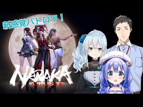 【NARAKA: BLADEPOINT】新しいゲーム!やーまんとまひまひと遊んでみる!【にじさんじ/勇気ちひろ】