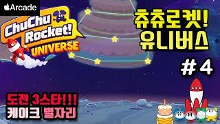 츄츄로켓!유니버스 #4 케이크별자리 : 3star 도전…