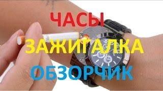 Часы ЗАЖИГАЛКА - распаковка и ОБЗОР / Military Electronic Lighter Usb Quartz Watch #87