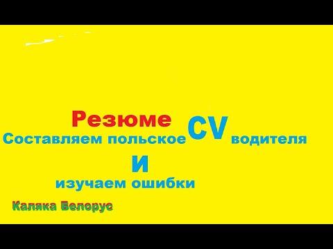 Резюме водителя Польша . CV водителя