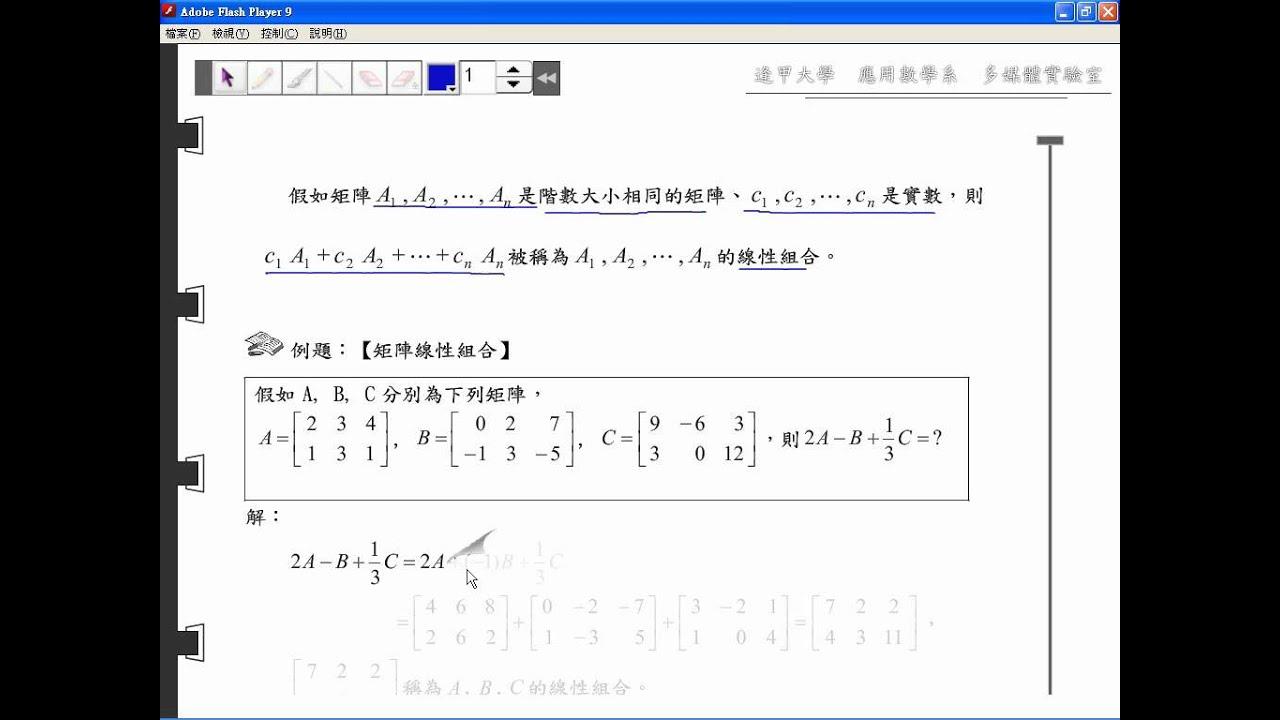 01-02-03 矩陣線性組合.wmv - YouTube