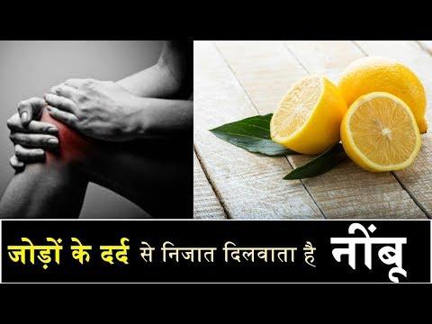 जोड़ों के दर्द के लिए रामबाण है नींबू, ऐसे करें इस्तेमाल   Lemon Home Remedy Reduces Joint Pain