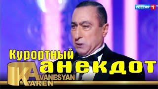 Карен Аванесян - Курортный анекдот в Сочи (2018)