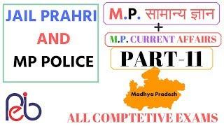PART-11 // JAIL PRAHARI AND MP POLICE KI TYARI // MP G.K. // MOST IMPORTANT FACTS // IN HINDI !!