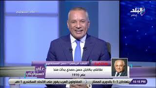 حسن المستكاوي : كابتن حسن حمدي لا يمكن أن يبوح بأي سر من الأهلي لصالح الأهرام