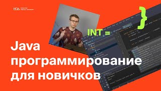 Онлайн-интенсив по JAVA для новичков. Moscow Digital Academy